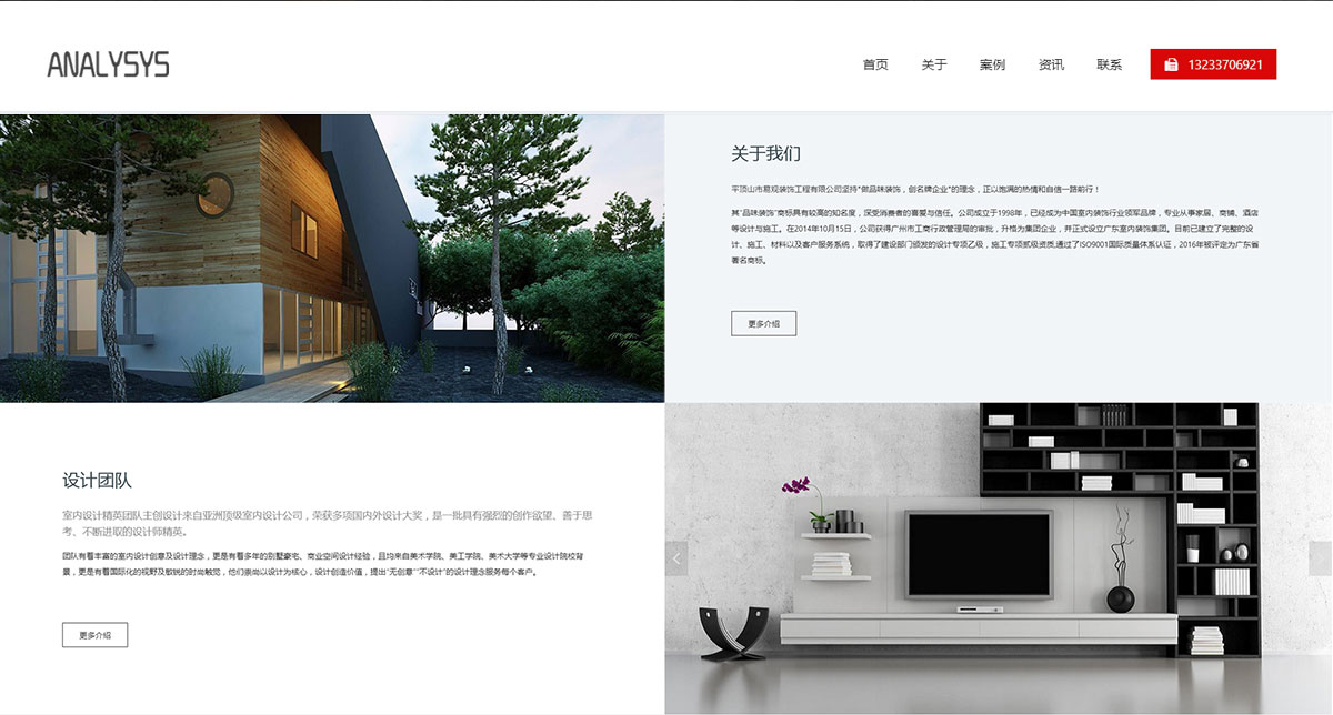 1200-易观设计网站案例2.png