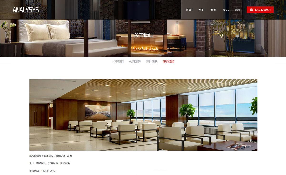 1200-易观设计网站案例4.png