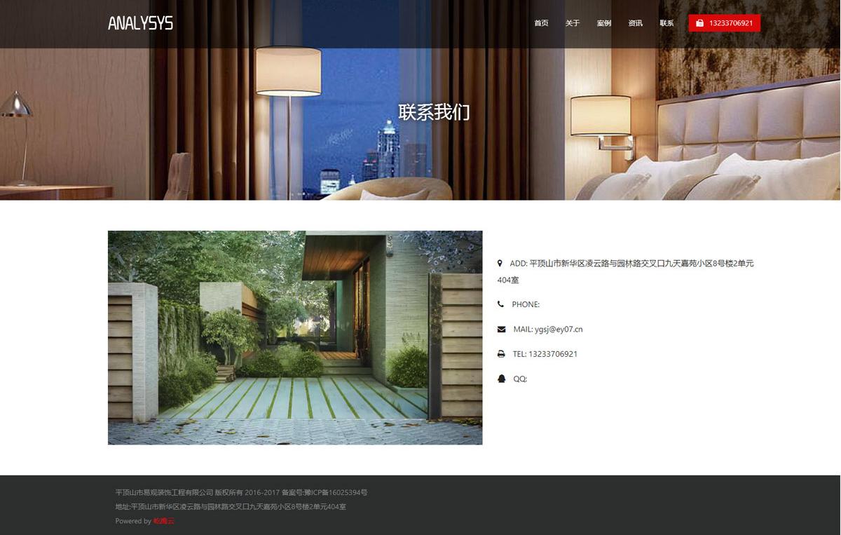 1200-易观设计网站案例6.png