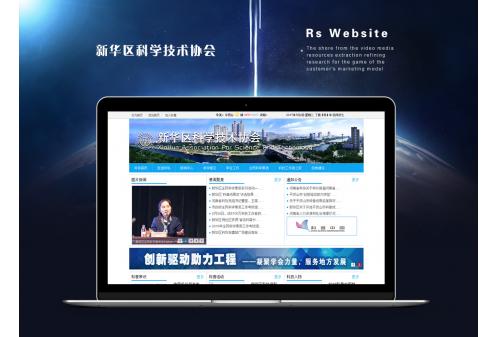 新华区科学技术协会